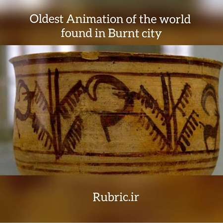 تصویر دسته بندی Oldest Animation of the world Found in Burnt City